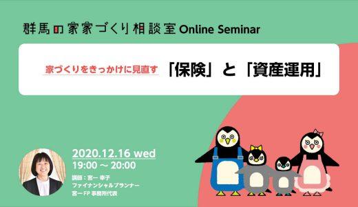 第2回オンラインセミナー開催のお知らせ
